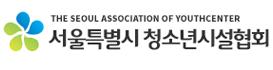 서울특별시 청소년시설협회